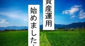 『【株・ETF等】学生5万円からのんびり少額資産運用開始』の画像