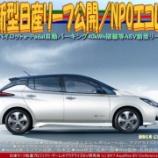 『最新型日産リーフ公開(14)/NPOエコレボ』の画像