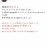 『【乃木坂46】危ない組み合わせw 和田まあやと北川悠理の会話の内容がこちらwwwwww』の画像