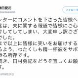 『神田愛花、バナナマン日村フライデー記事に関してコメントを発表!!!』の画像
