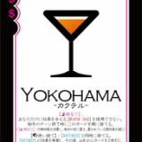 『【神奈川】横浜ギャングスターミーテイング【8/22(水)】』の画像