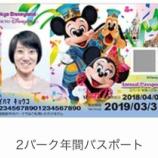 『[速報]年間パスポート(2018.3.1-2019.3.25)デザイン発表!!実写デザインへ。』の画像