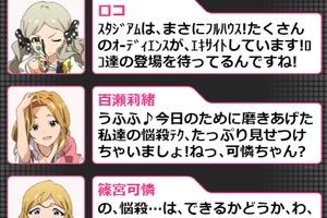 【グリマス】「収束!プラチナスターライブ FINAL」ショートストーリーまとめ1