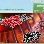 『浜松西インター近くの「さわやか 浜松高丘店」が店舗改装で3/12まで一時休業中』の画像