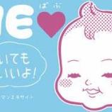 『赤ちゃん泣いてもいいよ 育児応援ステッカー』の画像