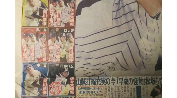 ニッカン・12球団ドラ1予想!巨人は奥川!