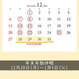 『《12月営業日と年末年始休暇》のお知らせ』の画像