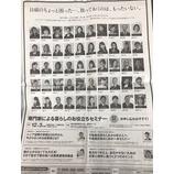 『先月23日の記事が来ました』の画像
