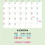 『3月の営業日程』の画像