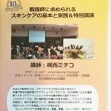 『<DVD版>梶西先生のスキンケアセミナー 』の画像