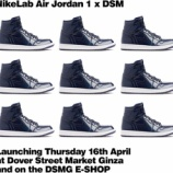 『DSM × AirJordan1 OG 発売方法が抽選予約に変更』の画像