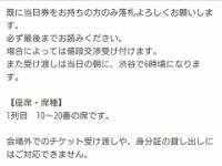 チケキャン「乃木坂の1列目チケット! 入場後にあなたの糞席と交換しましょう」 運営、逆転敗北へ