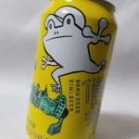 『【飲んでみた】新しくなった「僕ビール君ビール」』の画像