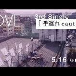 『[動画] 『CM』=LOVE(イコールラブ) 3rdシングル「手遅れcaution」 5.16 on sale 【イコラブ】』の画像