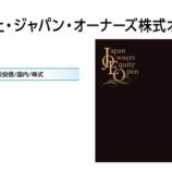 『2018年最優秀日本株ファンド…答えは「オーナー企業」への投資?』の画像
