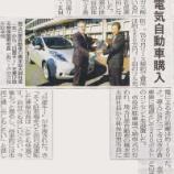『(埼玉新聞)戸田市が電気自動車購入』の画像