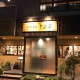 『【食堂巡り】大分温泉旅1日目(別府) No.27 とよ常 別府駅前店』の画像