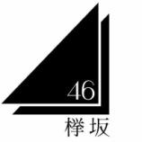 『【欅坂46】欅坂46のロゴ3パターンが商標登録された模様!!なんと二枚刃wwww』の画像