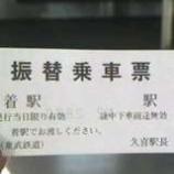 『東武伊勢崎線架線断線』の画像