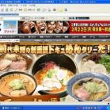 『テレビ東京「最強ラーメン伝説」のWebサイト』の画像