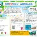 ◆6月プログラム&6月きたサポだより◆