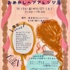 『おめかしヘアアレンジ展』の画像