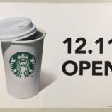 『【開店】噂のメイワン2階にできるスタバ!オープン時期とテナントの場所が判明したよー! - 2016年12月11日オープン』の画像