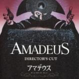 『アマデウス』の画像