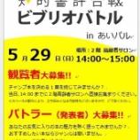 『ビブリオバトル in あいパル 5月29日(日)開催! 発表者(バトラー)受付中です』の画像