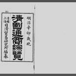 『『清国通商綜覧・第1編』の序文』の画像