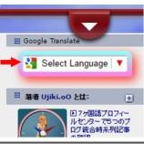 『Google翻訳が機能しないDISQUSコメントシステム』の画像