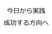 神田 昌典・著、 宮島 葉子・イラスト「マンガでわかる 非常識な成功法則」まとめ・要約、コメント、こんな方にオススメ