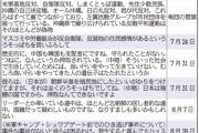 【オキラジ】「沖縄の反戦平和運動、偽物」沖縄市のコミュニティーFM番組で放送 人種差別的ととれる発言も[沖縄タイムス]