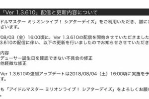 【ミリシタ】シアターデイズVer.1.3.610が配信!