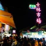 『台湾北海岸と有名夜市の旅【2】人気No.1 士林夜市』の画像