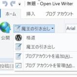 『高品質で無料のブログエディターOpen Live Writerを導入し日本語化まで』の画像