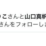 『【乃木坂46】NGT48山口真帆、乃木坂46アカウントをフォローした模様wwwwww』の画像