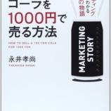 『100円のコーラを1000円で売る方法 - 永井 孝尚』の画像
