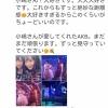 渡辺麻友が小嶋陽菜と不仲で誕生日祝いもしてなかった事が判明