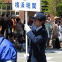 2013年横浜開港記念みなと祭国際仮装行列第61回ザよこはまパレード その33(横浜税関音楽隊)