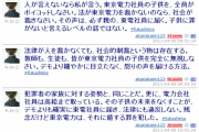 運動家・星アカリ「東京電力社員の子供を、全員がボイコットしなさい」