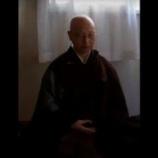 『座禅の注意点 よく陥る点ー井上貫道老師』の画像