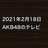 2021年2月18日のAKB48関連のテレビ