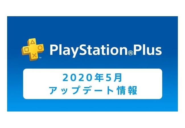 【PS+】5月のフリープレイが公開