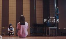 【乃木坂46】賀喜遥香の新CMキタ━━━━━━(゚∀゚)━━━━━━ !!