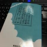 『『ワセダ三畳青春記』(高野秀行 著)』の画像