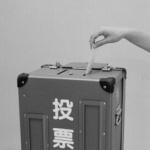 小学5年あべしんぞう「日本の国のみらいを決めるため、せん(そう)に行く」 首相を皮肉った選挙ポスターが話題に(画像あり)