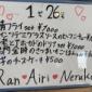 CafeTimeオープンしました!  本日は蘭♡あいり♡ねる...