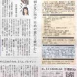 『産経新聞連載「薬膳のススメ」タイアップ講演会「梅雨と夏に向け 早めの養生で健やかに」』の画像