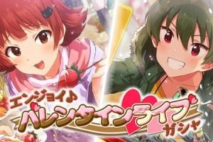 【ミリシタ】本日15時から『エンジョイ♪バレンタインライブガシャ』開催!茜、昴、可奈のカードが登場!